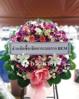 สั่งพวงหรีดดอกไม้สด ชำระเงินได้หลากหลายช่องทาง