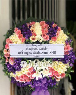 พวงหรีดดอกไม้สด สื่อความรักอาลัยตรงความหมาย
