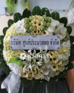 พวงหรีดดอกไม้สด เลือกใช้วัตถุดิบชั้นดี จัดแต่งสวยงาม