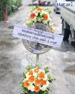 พวงหรีดพัดลม 16 นิ้ว ตกแต่งด้วยดอกไม้โทนสีขาวและส้ม
