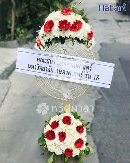 พวงหรีดพัดลม ใช้ดอกไม้สีแดงและขาวมาตกแต่ง พัดลมคุณภาพ มีมาตรฐาน