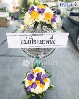 พวงหรีดพัดลมคุณภาพดี ลมเย็น ตกแต่งด้วยดอกไม้สดสีม่วง เหลือง และขาว