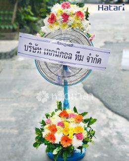 พัดลมพวงหรีดตกแต่งด้วยดอกไม้สดโทนสีสดใส ช่วยเพิ่มความสดชื่นในงาน