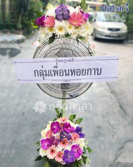 พวงหรีดพัดลมมากคุณภาพ จัดด้วยดอกไม้สดโทนสีม่วง ขาว และชมพู