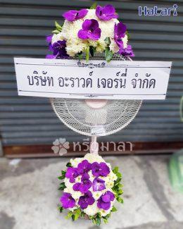 พวงหรีดพัดลมตกแต่งอย่างดี ให้ความรู้สึกหรูหราด้วยดอกไม้สีม่วงและขาว