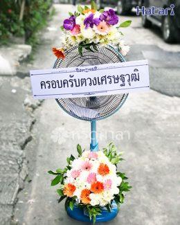 พัดลมพวงหรีดไซส์ 16 นิ้ว ตกแต่งด้วยดอกไม้หลากสี ทำให้ดูสดใส