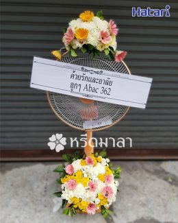พัดลมพวงหรีดขนาด 18 นิ้ว ใช้ดอกไม้โทนสีสดใสหลายชนิด