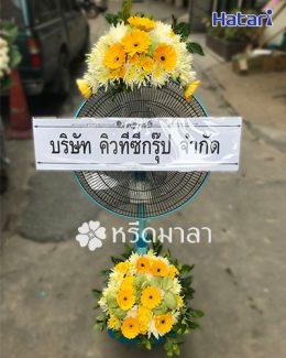 พวงหรีดพัดลมไซส์ 18 นิ้ว ตกแต่งด้วยดอกไม้สดโทนสีเหลืองสดใส