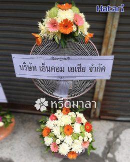 พวงหรีดพัดลมโทนสีสดใสจากดอกไม้หลายชนิด ช่วยเพิ่มความสดชื่นในงานศพ