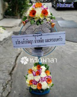 พวงหรีดพัดลมมาตรฐานสากล คุณภาพดี ตกแต่งด้วยดอกไม้โทนสีสันสดใส