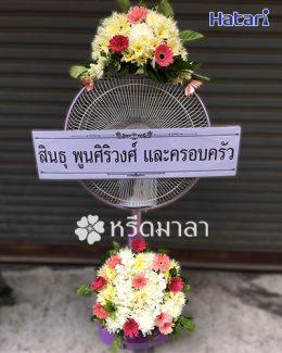 พวงหรีดพัดลมขนาด 18 นิ้ว คุณภาพดี จัดอย่างประณีตด้วยดอกไม้สีชมพู ขาว
