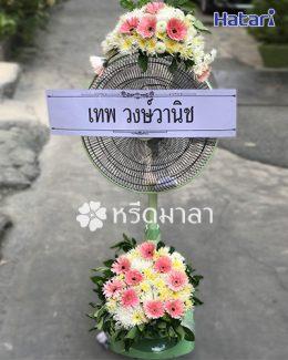 พวงหรีดพัดลมส่งความอาลัยได้ทุกงานศพ ใช้ดอกไม้สีขาวและชมพู