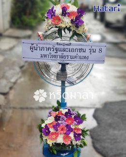 พวงหรีดพัดลมตกแต่งอย่างประณีตด้วยดอกไม้สีชมพู ม่วง ขาว