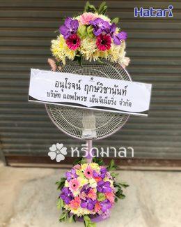 พัดลมพวงหรีดสื่อทุกความอาลัยให้คนสำคัญ ใช้ดอกไม้สด จัดโดยช่างมีฝีมือ