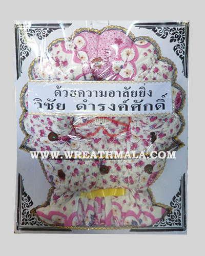 พวงหรีดผ้านวม สีชมพู ขาว