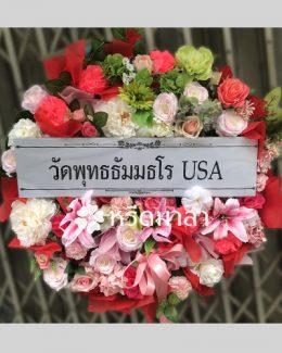 พวงหรีดดอกไม้ประดิษฐ์โทนสีชมพู-แดง แซมด้วยสีเขียว ทำให้พวงหรีดดูสดใส