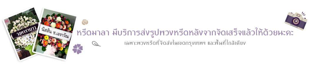 บริการจัดส่งพวงหรีดทั่วไทย