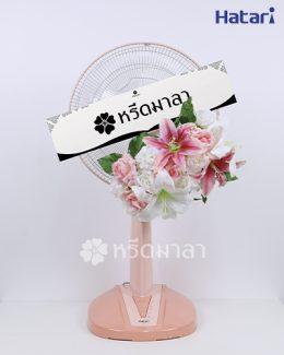 พัดลมพวงหรีด 16 นิ้ว ใช้ดอกไม้ประดิษฐ์ สีชมพูและขาวมาตกแต่ง
