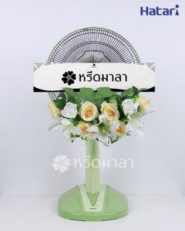 พวงหรีดพัดลมหน้ากว้าง 16 นิ้ว ประดับดอกไม้ประดิษฐ์สีเหลืองและขาว