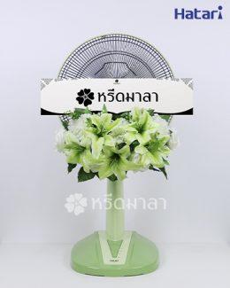 พวงหรีดบนพัดลมกว้าง 16 นิ้ว เสริมด้วยดอกไม้ประดิษฐ์โทนสีเขียว