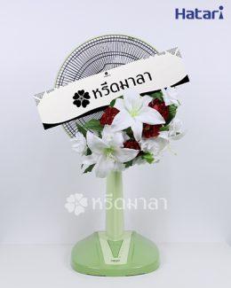 พวงหรีดตกแต่งพัดลมขนาด 18 นิ้ว ด้วยดอกไม้ประดิษฐ์โทนแดงและขาว