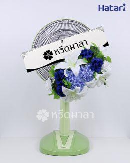 พวงหรีดบนพัดลมหน้ากว้าง 18 นิ้ว ใช้ดอกไม้ประดิษฐ์โทนขาวกับน้ำเงิน