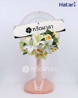 พวงหรีดพัดลม 18 นิ้ว ดีไซน์เก๋ ๆ ด้วยดอกไม้ประดิษฐ์สีขาวแซมเหลือง