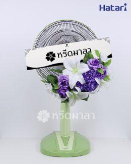 หรีดพัดลมขนาด 18 นิ้ว มีสีม่วงและขาวของดอกไม้ประดิษฐ์เพิ่มความสวย