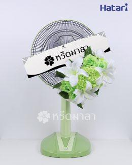 พวงหรีดพัดลมดอกไม้ประดิษฐ์บนพัดลม 18 นิ้ว โทนสีขาว-เขียว