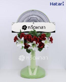 พวงหรีดดอกไม้ประดิษฐ์สีแดงสด ตกแต่งบนพัดลมตั้งพื้น กว้าง 18 นิ้ว