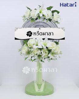 หรีดบนพัดลมกว้าง 18 นิ้ว สวย ๆ กับดอกไม้ประดิษฐ์สีขาวแสนสบายตา