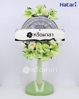 พวงหรีดพัดลม 18 นิ้ว และดอกไม้ประดิษฐ์โทนสีเขียวสวย ๆ