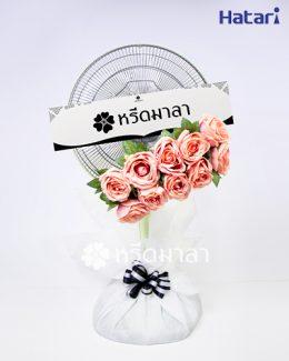 ดอกไม้ประดิษฐ์โทนสีโอรส จัดแต่งบนพวงหรีดพัดลมขนาด 18 นิ้ว