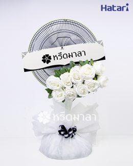 พวงหรีดคุณภาพ ทำจากพัดลม 18 นิ้ว และดอกไม้ประดิษฐ์สีขาวบริสุทธิ์