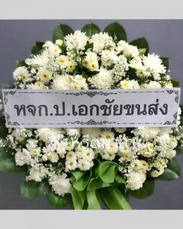 พวงหรีดใช้ดอกไม้สดจัด โทนสีขาวล้วน สุภาพ เหมาะกับงานศพทุกระดับ