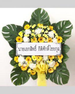 พวงหรีดใช้ดอกไม้สดจัด โทนสีเหลืองสดใส เน้นดอกเยอบีร่าและเบญจมาศ