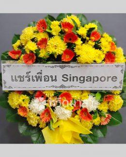 พวงหรีดดอกไม้สดจาก หรีดมาลา โทนสีเหลืองสดใส แซมด้วยสีส้มจากเยอบีร่า