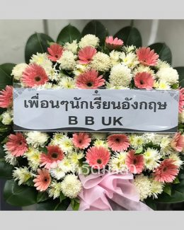 พวงหรีดดอกไม้สดขนาดเล็ก โทนสีชมพูและขาว เพิ่มโบผ้าชวนมอง