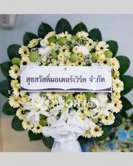พวงหรีดดอกไม้สดขนาดใหญ่ โทนสีขาวล้วน สื่อถึงความสุภาพและความเคารพ