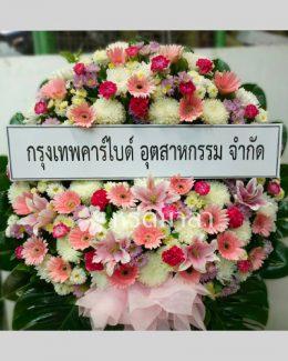 พวงหรีดขนาดใหญ่ ใช้ดอกไม้สดหลายชนิดมาจัดรวมกันอย่างสวยงาม