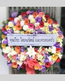 ดอกไม้สดจัดเป็นพวงหรีดโทนสีสดใส คละสี คละดอก คุ้มค่าคุ้มราคา