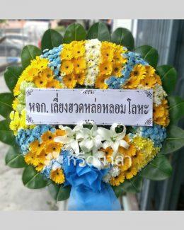 พวงหรีดดอกไม้สด เน้นสีเหลืองจากดอกเยอบีร่า และสีฟ้าจากดอกไฮเดรนเยีย