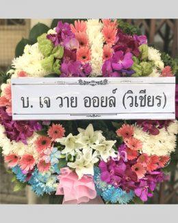 บริการพวงหรีดดอกไม้สดจาก หรีดมาลา จัดดอกไม้สลับสีเรียงกันสวยงาม