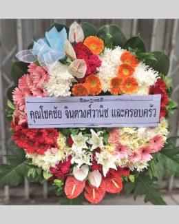 พวงหรีดดอกไม้สด จัดด้วยดอกไม้รวมหลายสี เน้นความสดใส