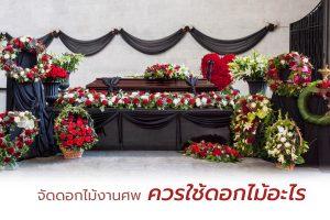 จัดดอกไม้งานศพ-ควรใช้ดอกไม้อะไร