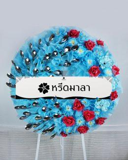 พวงหรีดช้อนสีฟ้าประดับด้วยดอกกุหลาบสีแดง