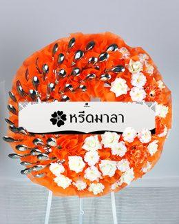 พวงหรีดช้อน ประดับด้วยดอกไม้โทนสีส้มและสีขาว