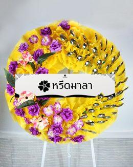 พวงหรีดช้อนสีเหลืองพร้อมดอกไม้ประดิษฐ์โทนสีม่วง