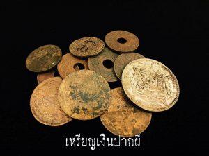 เงินพดด้วง-เหรียญเงินปากผีของคนไทยในสมัยก่อน